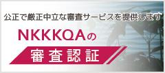 NKKKQAの審査認証